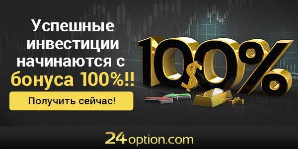 Брокер 24Option.com — бинарные опционы 24 Option