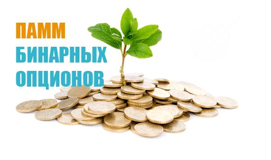 Инвестиции от 100 гривен бинарные опционы форекс стратегии памм pennsylvania forex trader