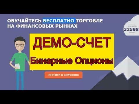Как пополнить демо-счет на Олимп Трейд в рублях, долларах, евро