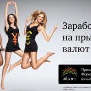 Брокер Alpari.com— бинарные опционы Alpari