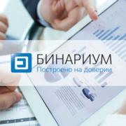Брокер Binarium.com— бинарные опционы Binarium