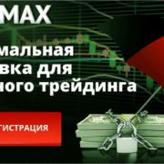 Брокер Finmax.com— бинарные опционы Fin max