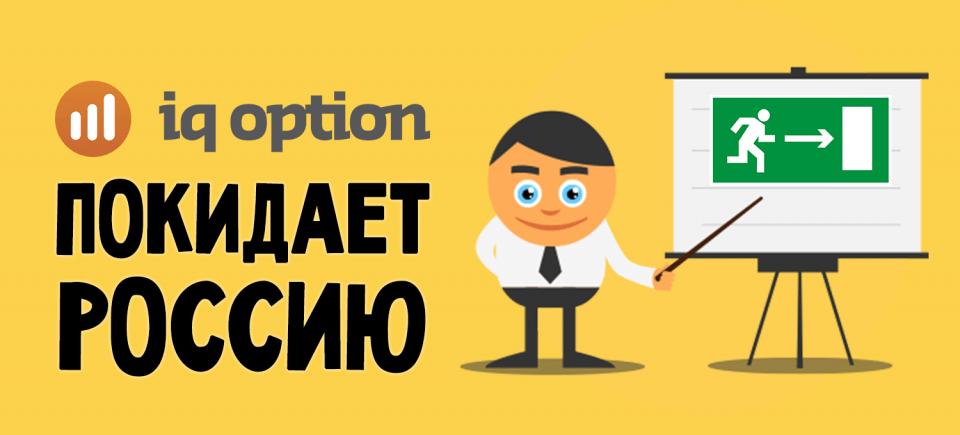 iq_option_uhodit_iz_rossii