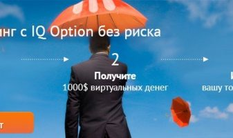 Демо счет на IQ Option