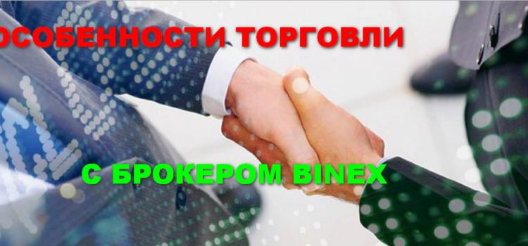 Брокер Binex.com — бинарные опционы Binex
