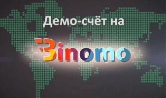 Как открыть демо-счет на Биномо?