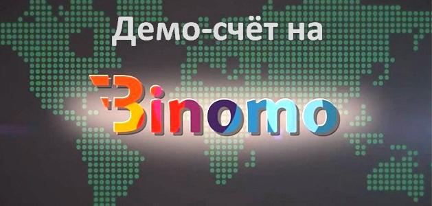 Черный список брокеров бинарных опционов
