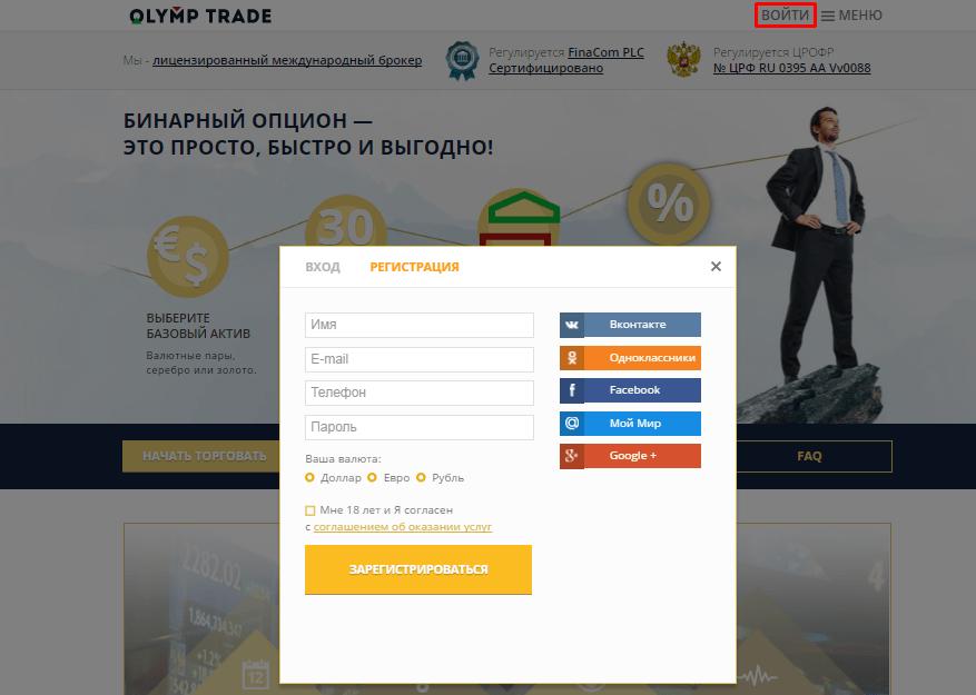 Олип регистрация и вход
