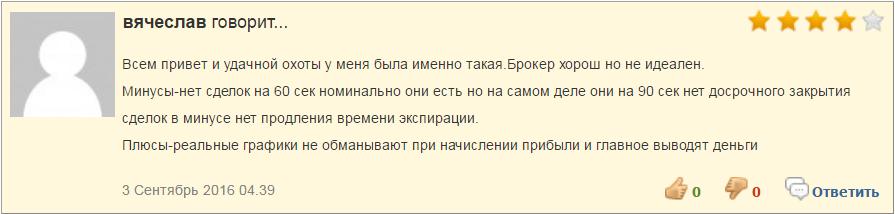 Отзыв Финмакс 2