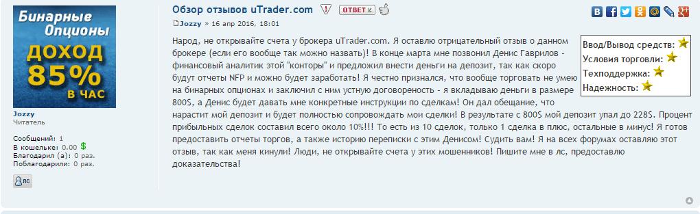 Отзыв ютрейдер 3