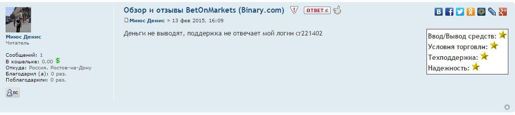 otzyvy-binary-2
