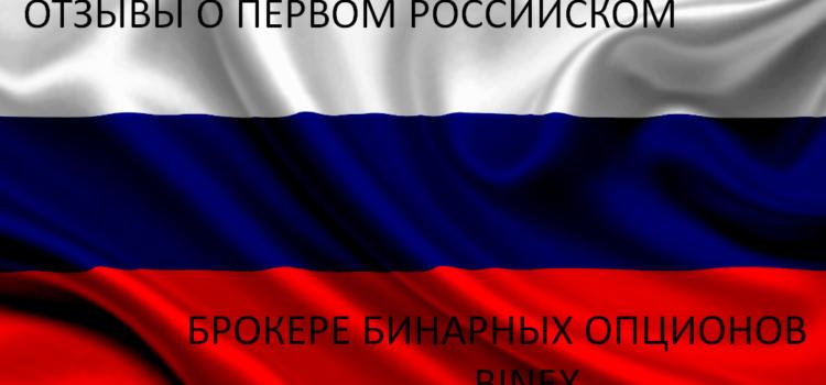 Отзывы о российском брокере Binex