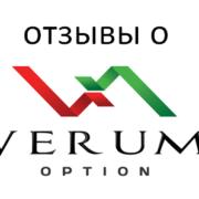 Отзывы клиентов Verum Option