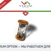 Брокер Verum Option— бинарные опционы Verumoption.com