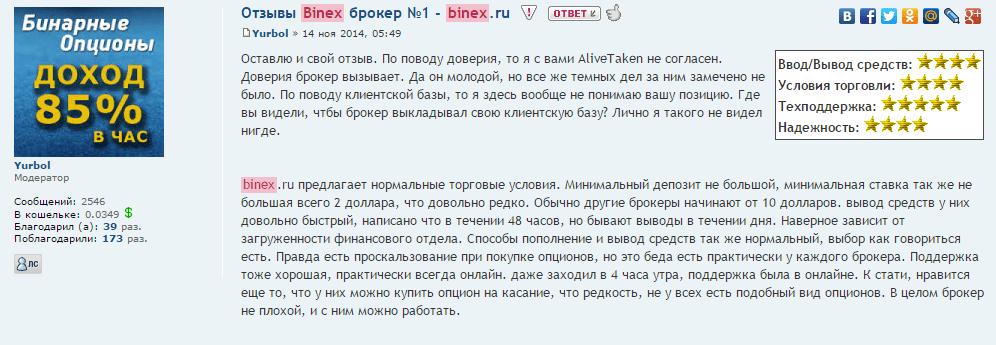 otzyv-bineks2