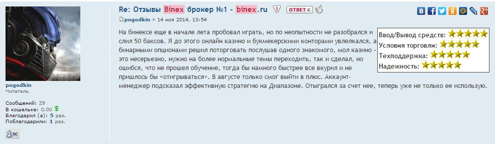 otzyv-bineks3