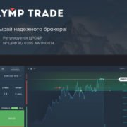 Демо-счет на Олимп Трейд (Olymptrade): главные особенности и преимущества