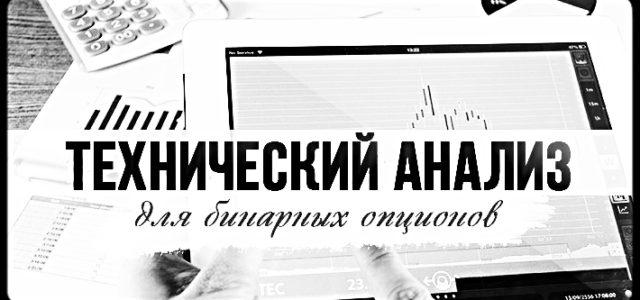 Чем полезен технический анализ для бинарных опционов?
