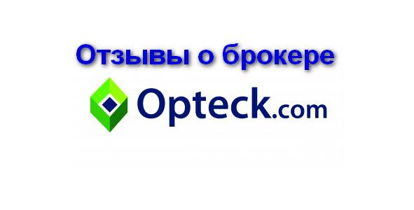Отзывы пользователей об opteck.com
