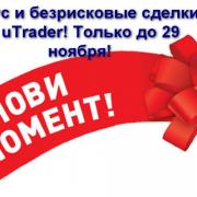 Специальное предложение от uTrader до 29 ноября