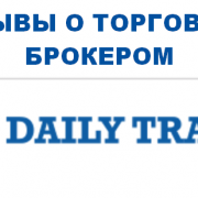 Отзывы о торговле бинарными опционами с Daily Trades