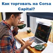 Как торговать на Corsa Capital?