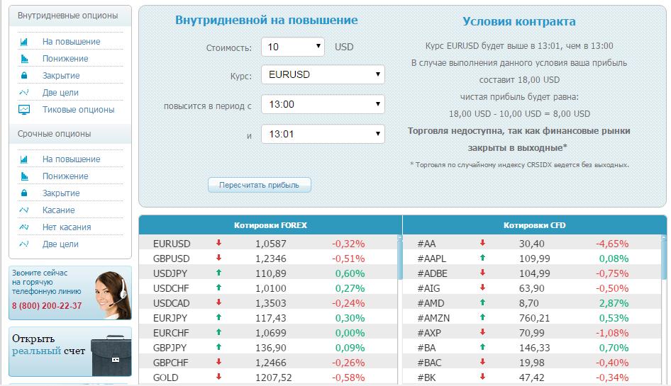 Бинарные опционы разгон депозита-17