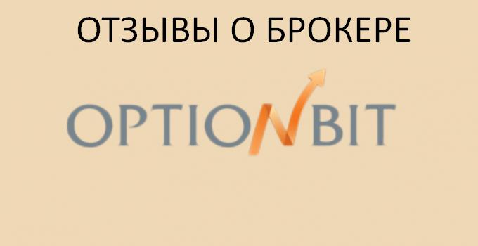 Отзывы пользователей по выводу денег на Optionbit.com