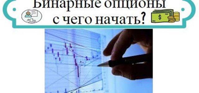 С чего начать новичку торговать на бинарных опционах?