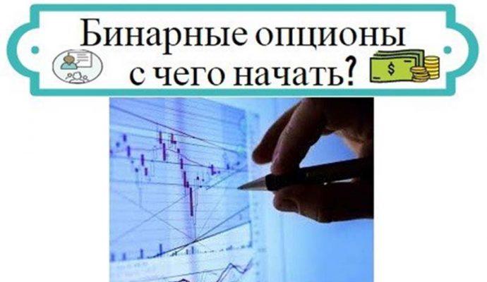 Бинарный опцион как начать торговля на биржах валют онлайн