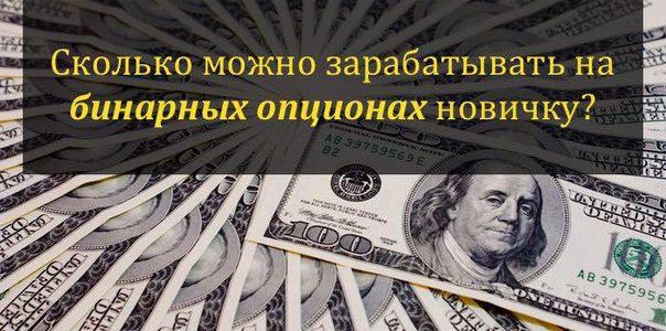 Найти брокеров бинарных опционов с минимальными депозитами