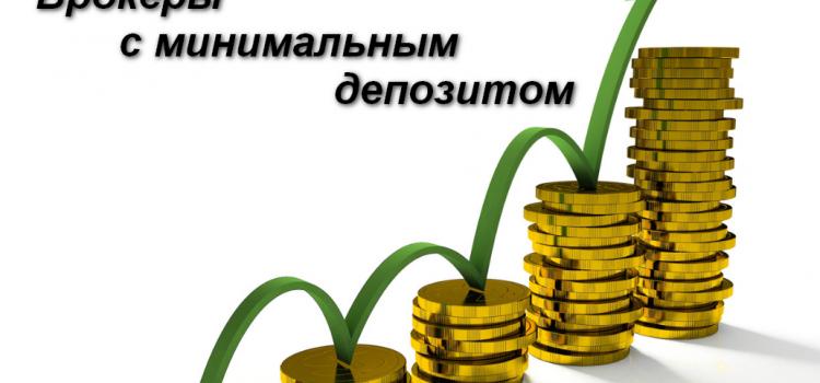 8 проверенных брокеров бинарных опционов с минимальным депозитом и ставками