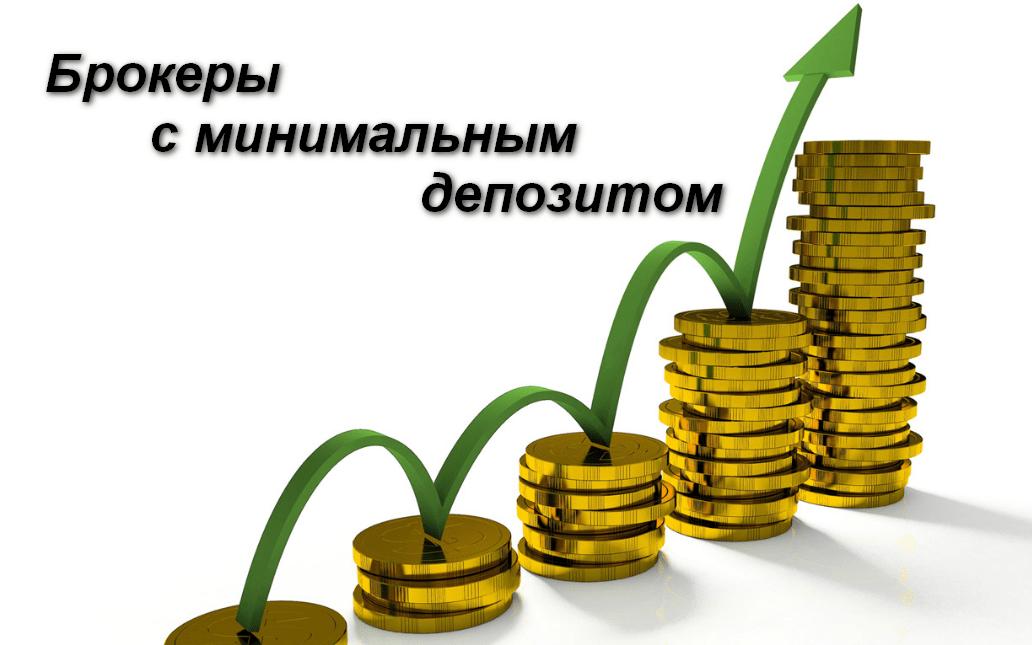 минимальный депозит форекс $5