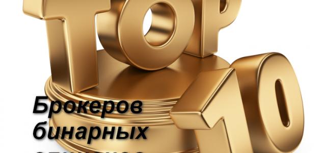 ТОП 10 брокеров бинарных опционов 2017 по версии Binium