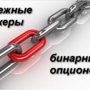 Самые надежные брокеры бинарных опционов в России с минимальным депозитом