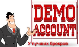 Брокеры бинарных опционов с демо-счетом без депозита