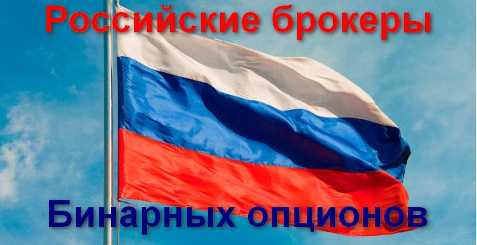 Надёжные российские брокеры бинарных опционов с минимальным депозитом