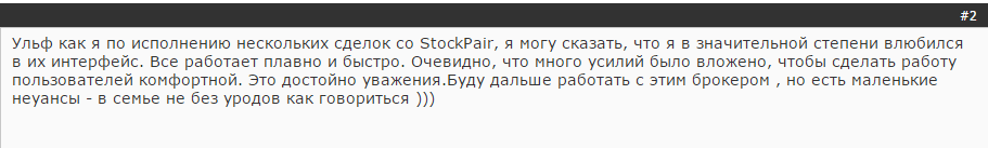 stockpairr3