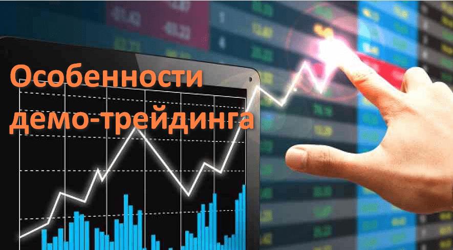 Демо торговли опционами бинарными опционами бинарные опционы торговая система binary rocket