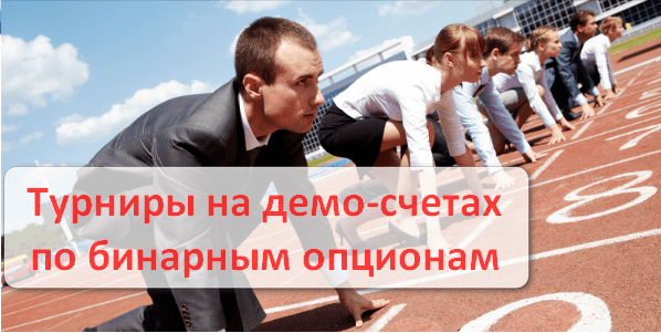 Турниры и конкурсы на демо-счетах бинарных опционов