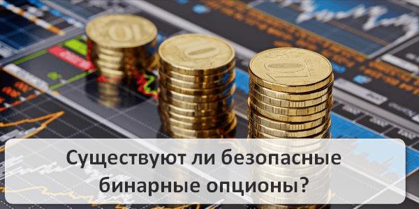 Как торговать серебром на бинарных опционах