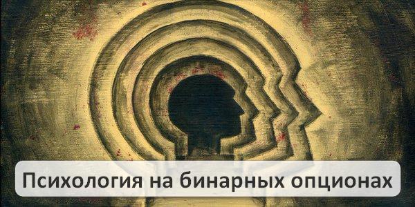 Психология на бинарных опционах. Как работают профессиональные трейдеры