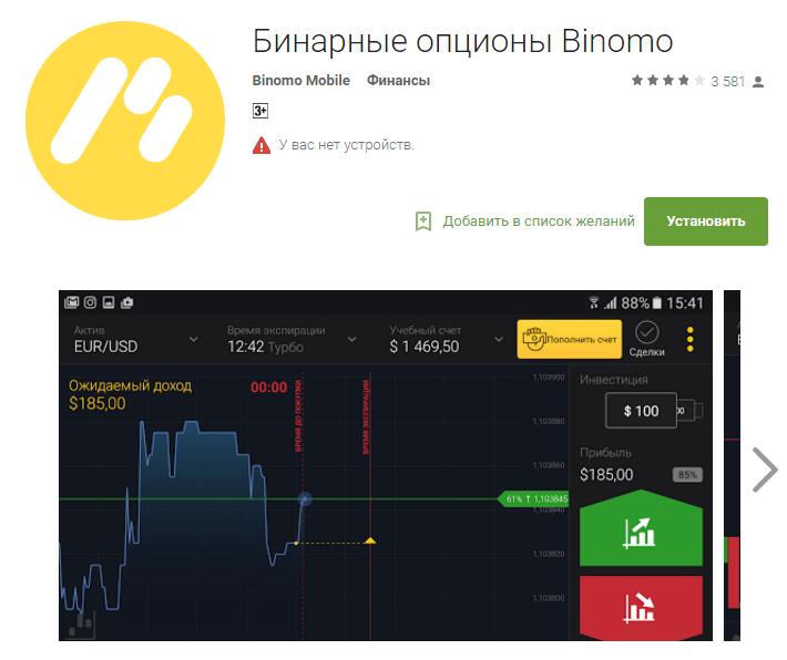 Как покупать криптовалюту-12