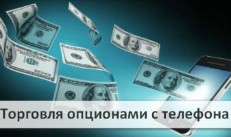 Торговля бинарными опционами с телефона