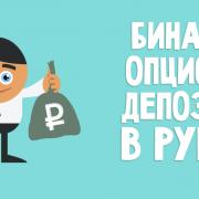 Лучшие бинарные опционы с минимальным депозитом в рублях