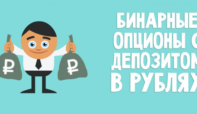 Лучшие платформы бинарных опционов с минимальным депозитом как выбрать надежного брокера по бинарным опционам
