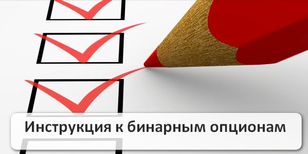 Бинарные опционы – инструкция для новичков