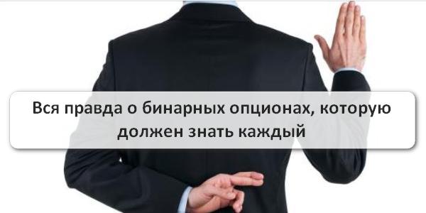 Вся правда о бинарных опционах: заработок или ложь для новичков
