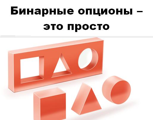 Форекс клуб бинарные опционы-3