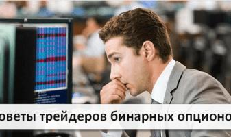 Советы трейдеров бинарных опционов для начинающих спекулянтов